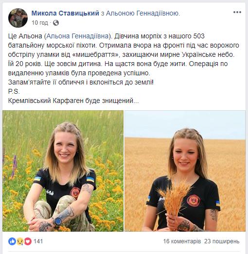 На Донбассе тяжело ранена девушка-морпех, она перенесла операцию