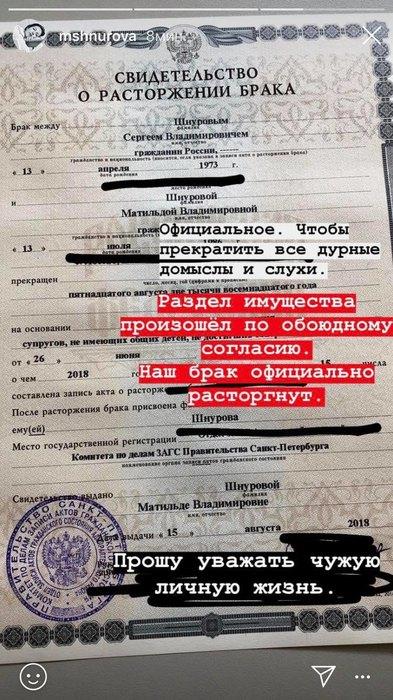 Сергей Шнуров, Матильда Шнурова, развод