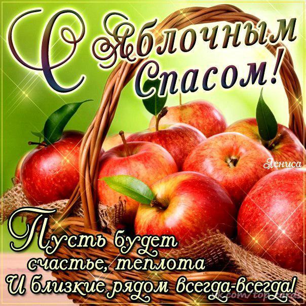 сезон поздравления со спасом яблочным друзей призвание цапли вашем