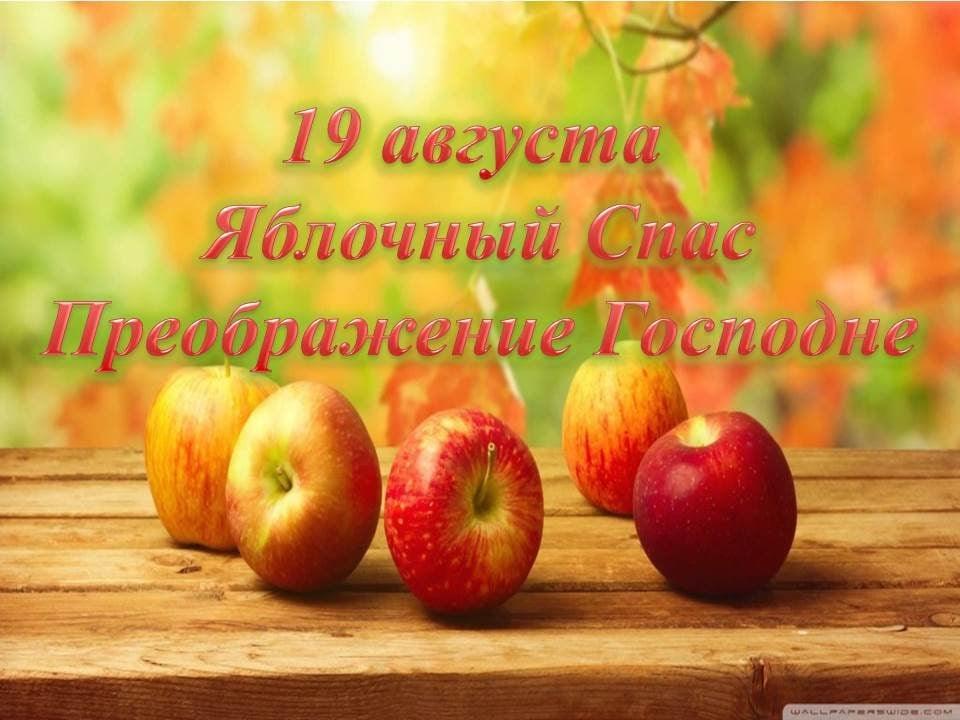 Яблочный спас – поздравления в открытках