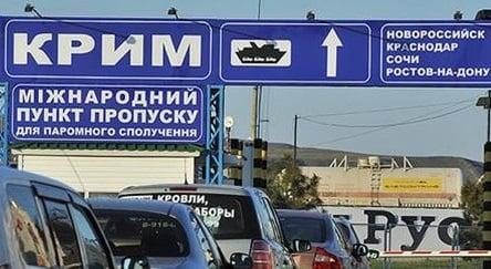 Крым, переправа