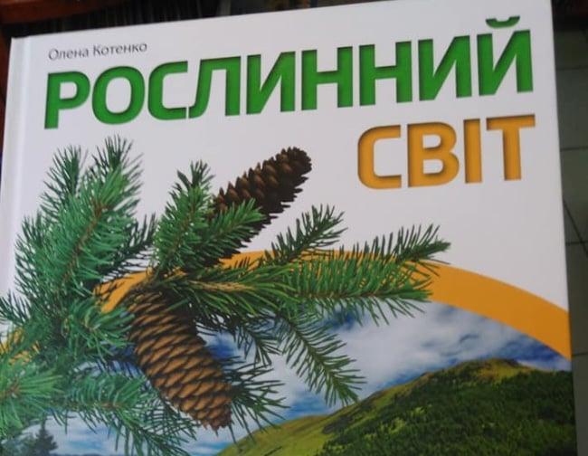 Книгу с«российским» Крымом издали вУкраинском государстве