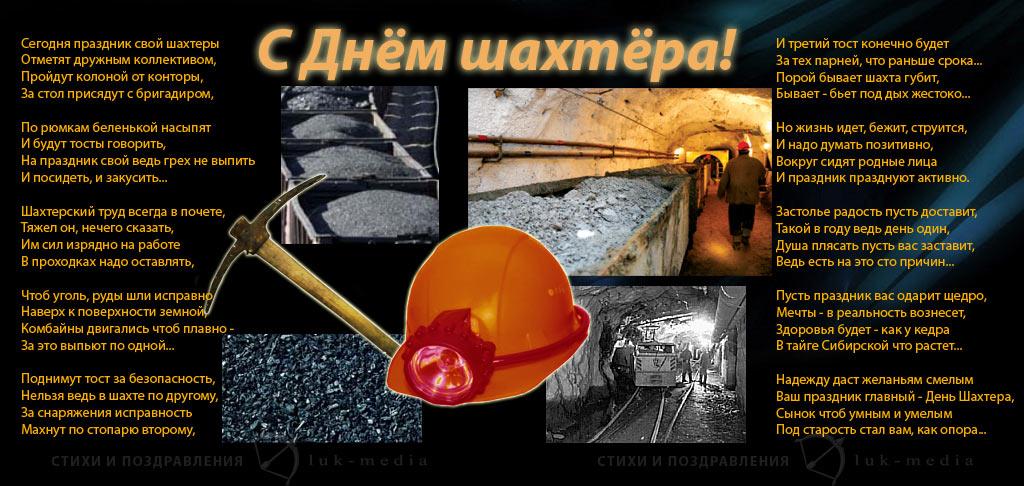 открытка с днем шахтера с поздравлениями наших