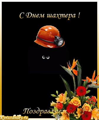 картинки с днем шахтера открытки