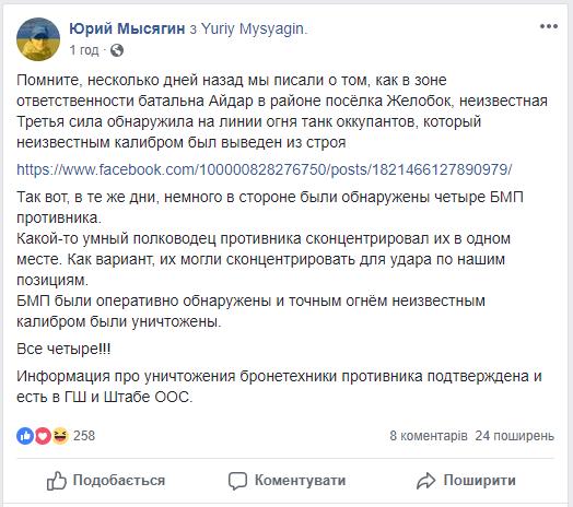 Волонтер сообщил, что на Луганщине третья сила уничтожила четыре БМП противника