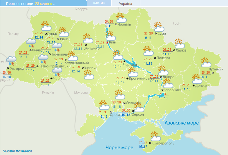 Погода в Украине 23 августа