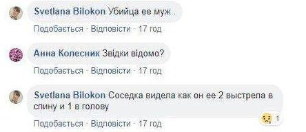 / Фото: скрин Facebook