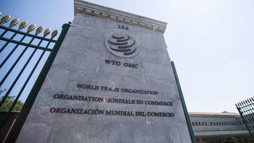 Всемирная торговая организация стала ареной торговой войны между РФ и США с Украиной