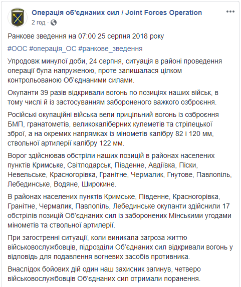 24 августа, по данным разведки, были уничтожены три боевика