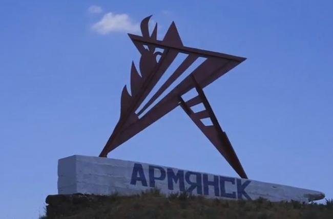 Армянск задыхается в облаке химических веществ