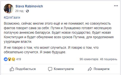 Эксперт сообщил, что Владимир Путин и Александр Лукашенко готовят аннексию Беларуси