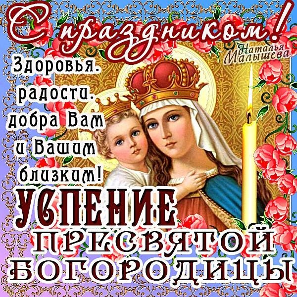pozdravlenie-s-prazdnikom-uspeniya-presvyatoj-bogorodici-otkritki foto 12
