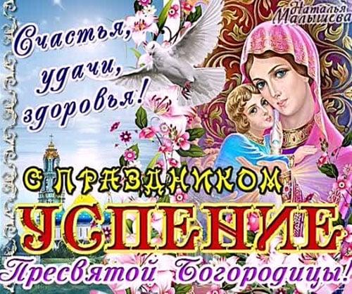 28-avgusta-pravoslavnij-prazdnik-pozdravleniya-v-kartinkah foto 10