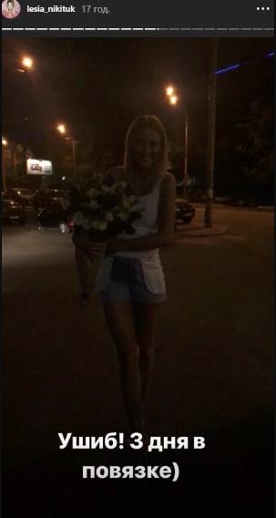 """Никитюк получила травму на """"Танцах со звездами"""""""