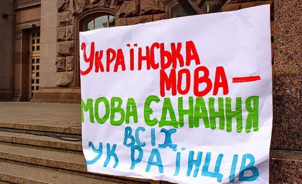За что будут наказать по закону об украинском языке