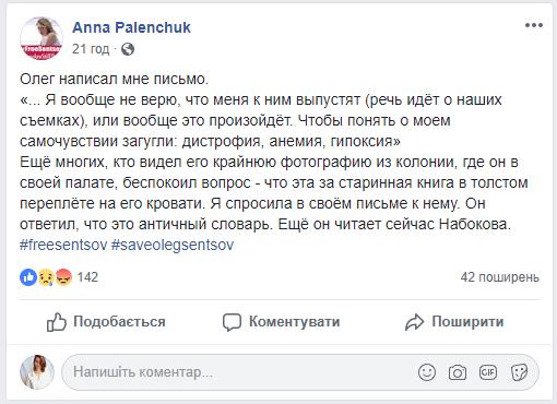 У Олега Сенцова дистрофия, анемия и гипоксия
