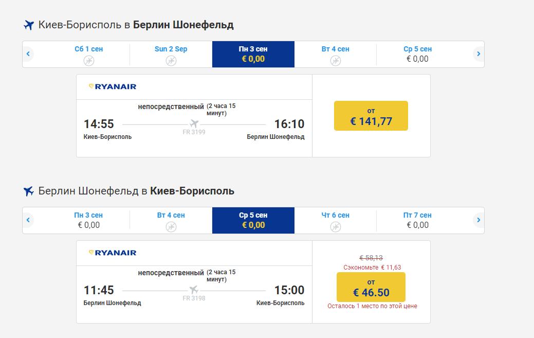 Ryanair: Киева – Берлин / Скриншот