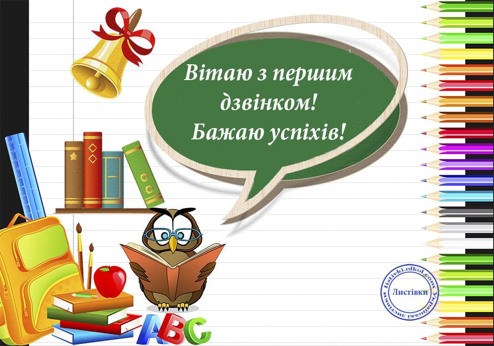 Изображение - Поздравления с 1 сентября учителю коллеге 1535633698-2773