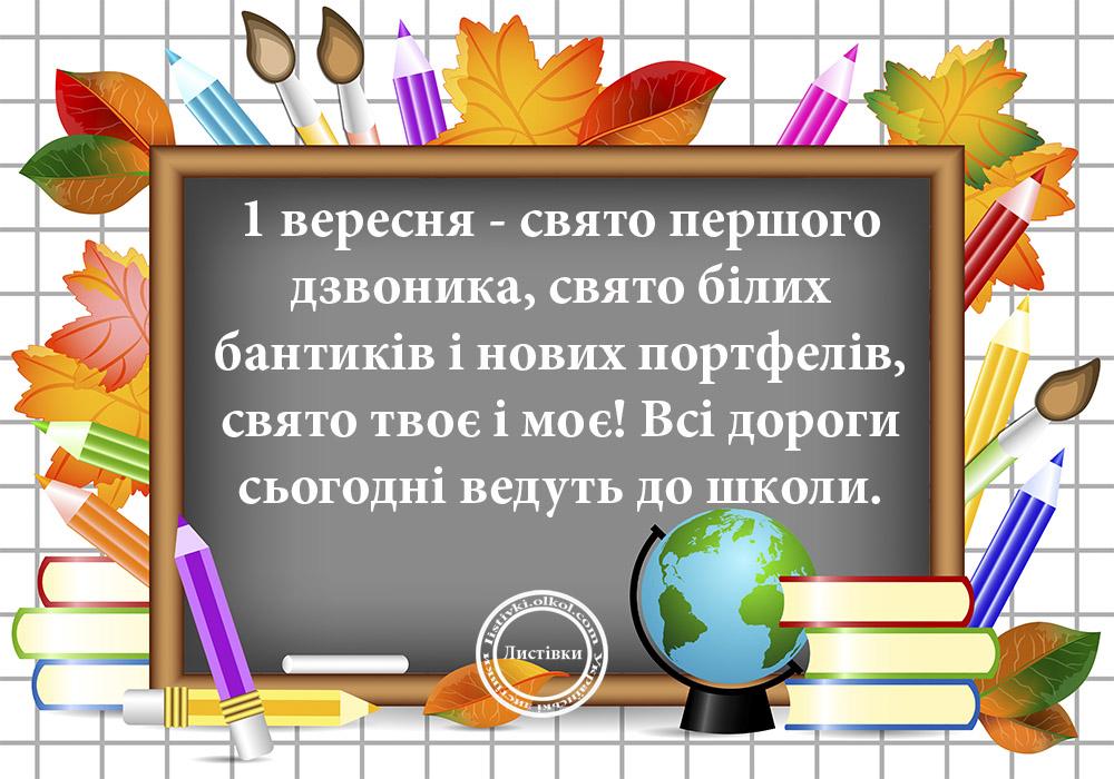 Изображение - Поздравления с 1 сентября учителю коллеге 1535633699-9112