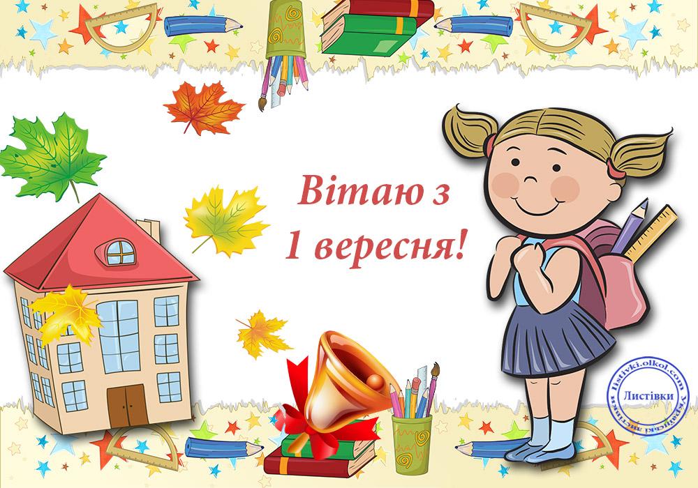 Изображение - Поздравления с 1 сентября учителю коллеге 1535633700-8574