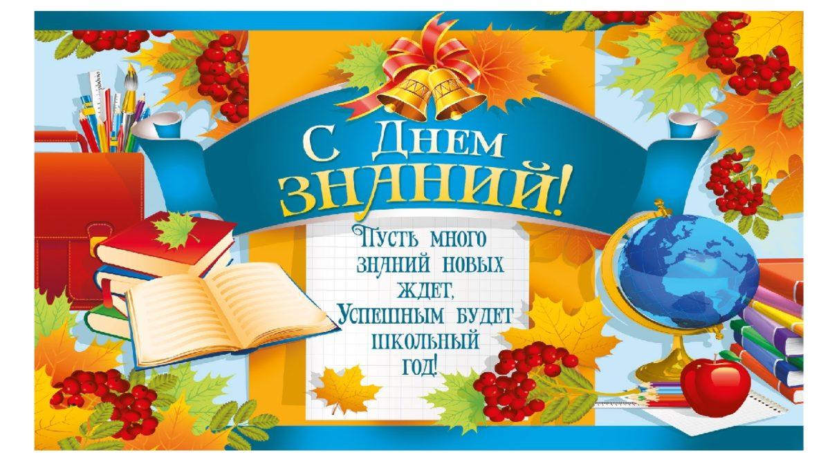 Изображение - Поздравления с 1 сентября учителю коллеге 1535633701-6840