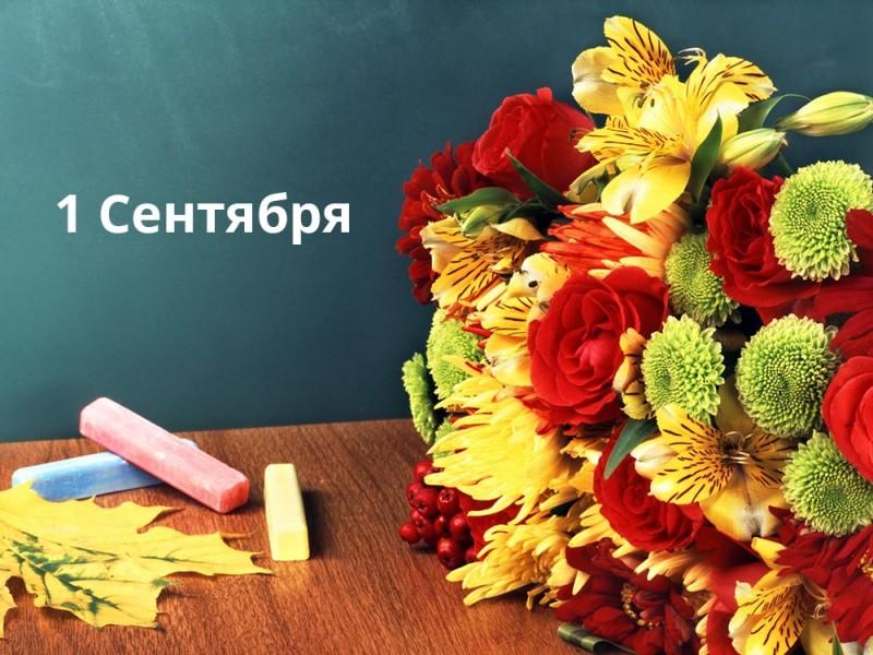 Изображение - Поздравления с 1 сентября учителю коллеге 1535633701-8311