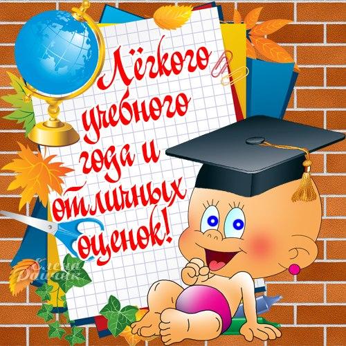 Изображение - Поздравления с 1 сентября учителю коллеге 1535633702-5168