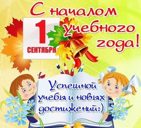 Изображение - Поздравления с 1 сентября учителю коллеге 1535633703-4857