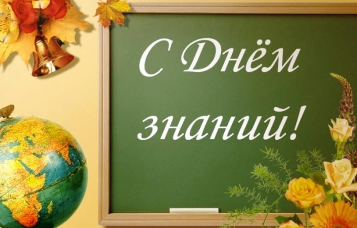 Изображение - Поздравления с 1 сентября учителю коллеге 1535633704-4915
