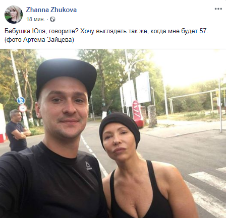 Тимошенко на утренней пробежке