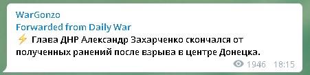 Захарченко убит в Донецке