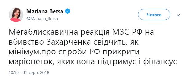 Марьяна Беца/Твиттер