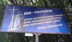 Подсчитаны затраты украинских политиков на предвыборную рекламу