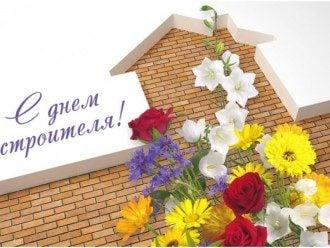 Как и когда отмечает Украина День строителя в 2019 году