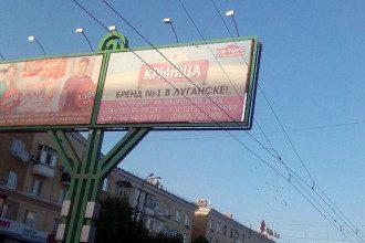 Реклама белорусского пива в оккупированном Луганске / Белсат