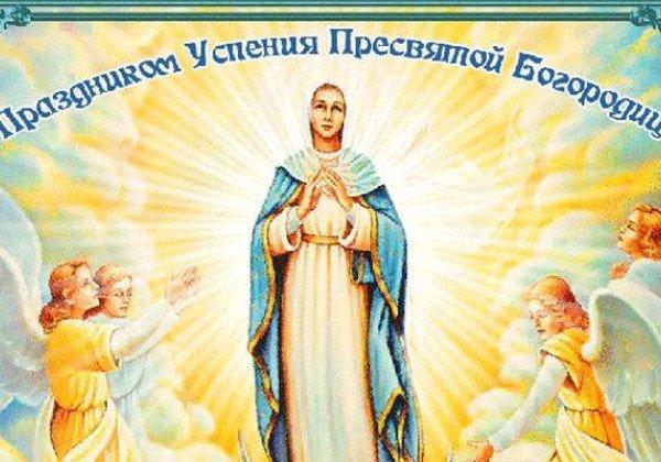 28-avgusta-pravoslavnij-prazdnik-pozdravleniya-v-kartinkah foto 17