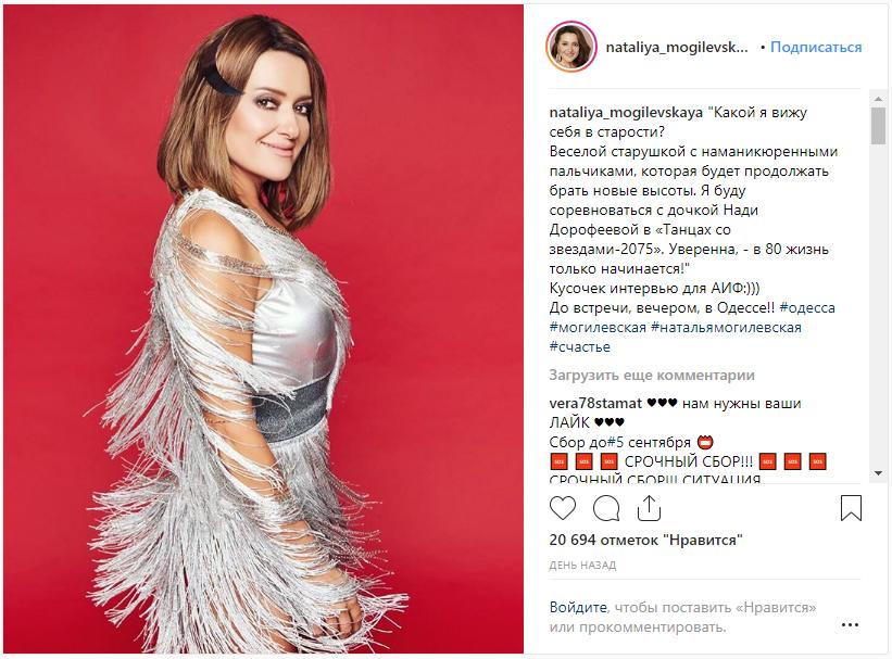 Наталья Могилевская показала фото в ярком наряде