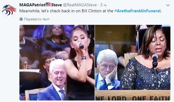 Клинтон смотрит на Гранде. Экс-президент явно очень доволен