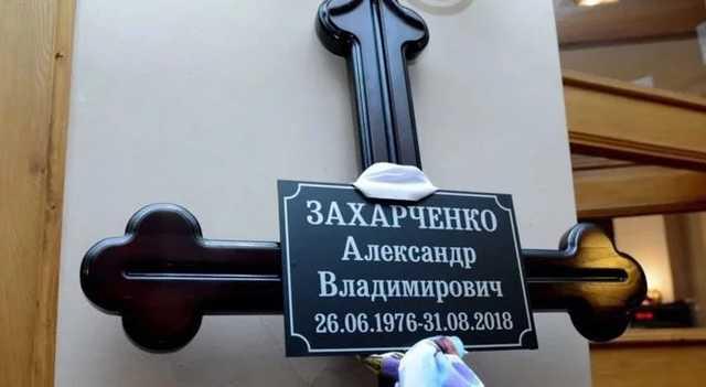 Могилу Захарченко украсил вот такой крест