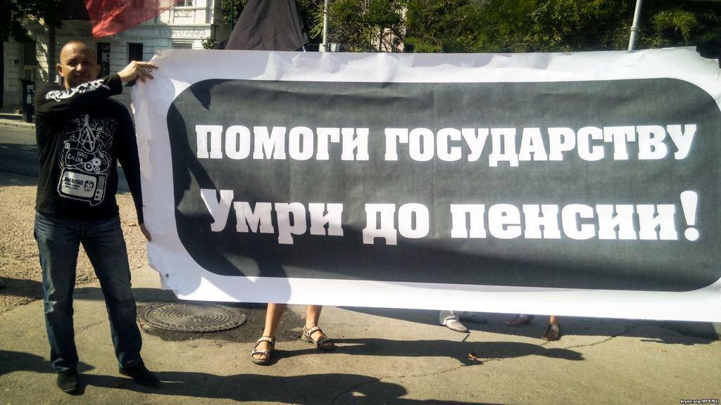 В Крыму потребовали от правительства России уйти со своих постов