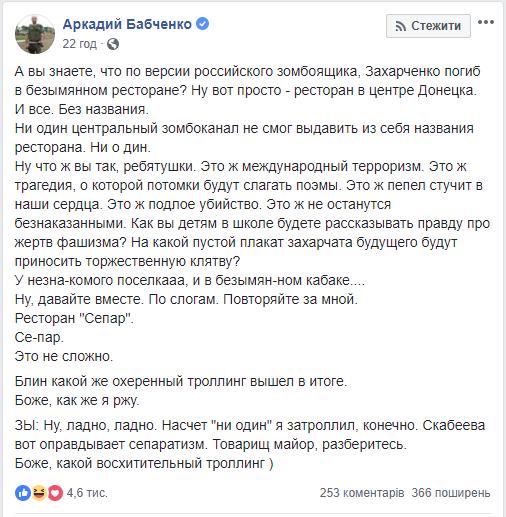 Аркадий Бабченко: российские центральные каналы не выдавили из себя названия кафе, в котором подорвали Александра Захарченко