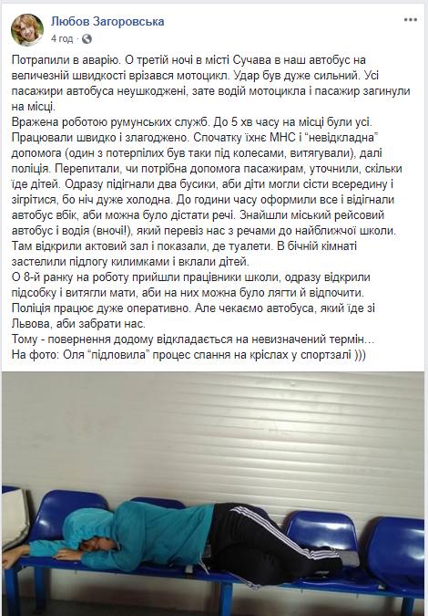 В Румынии в автобус с украинцами влетел мотоцикл, не обошлось без жертв