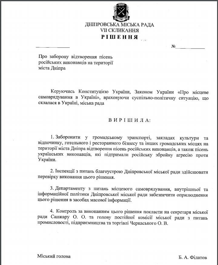 В Днепре собрались запретить песни российских музыкантов
