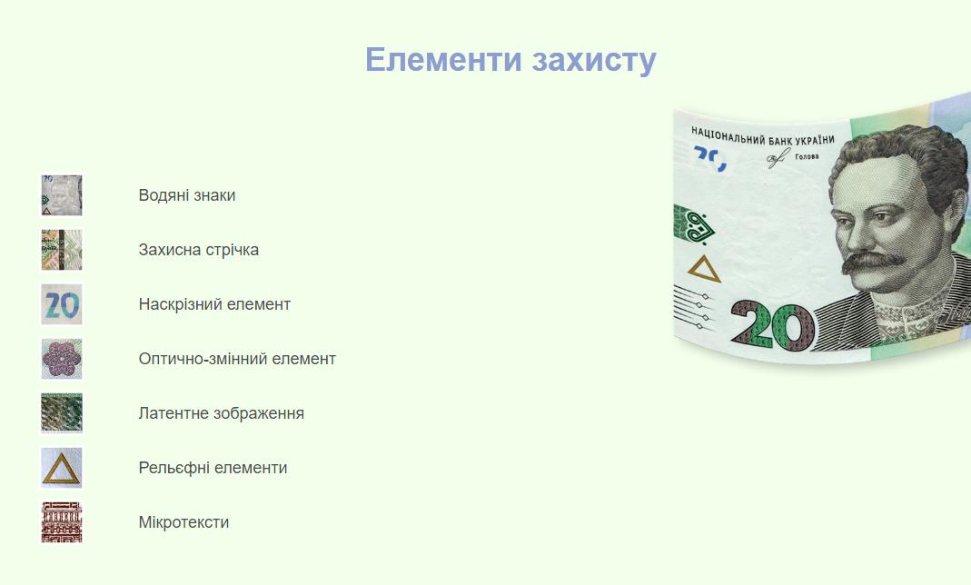 НБУ выпустил новую купюру номиналом 20 гривен