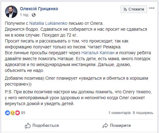 Активист сообщил, что Олег Сенцов похудел до 72 килограмм