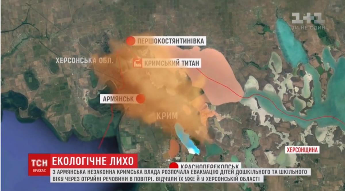 Облако несет вредные выбросы из крымского Армянска на Херсонщину