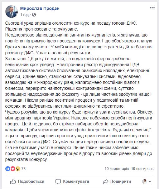 Кабмин уволил Мирослава Продана с поста и.о. главы ГФС