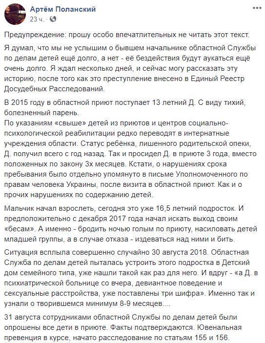 На Одесчине в приюте подросток насиловал детей