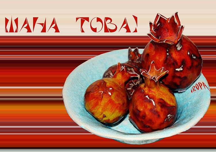 Рош а-Шана – поздравления на иврите и Рош а-Шана – поздравительные открытки