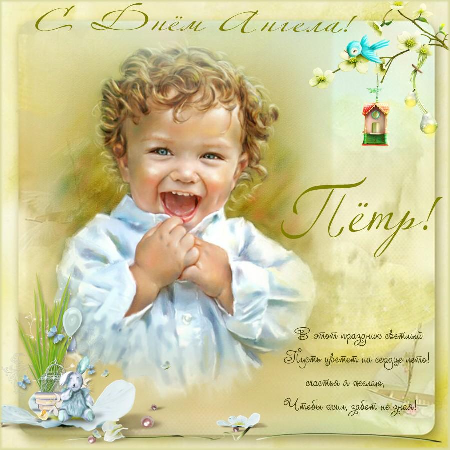 Смс, открытка с днем рождения петра
